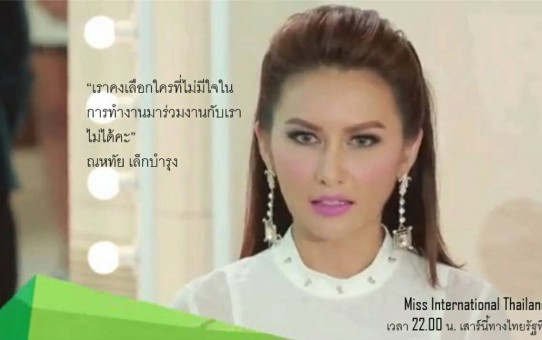Miss International Thailand Cover2